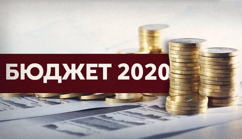 budget2020.jpg